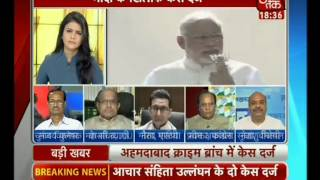 FIR Registered Against Modi for Violation of Model Code of Conduct.(Aaj Tak, 30-April-2014)