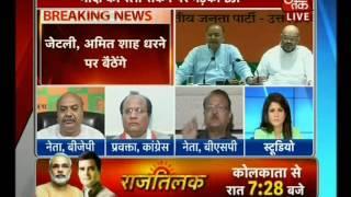 BJP Targets EC Over Narendra Modi Denied Permission to Hold Rally in Varanasi(Aaj Tak, 07- 05- 14)