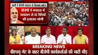 Varanasi:BJP Workers & Leaders All Set For 'Satyagraha' Dharna Against EC.(IndiaNews,08-May-14)