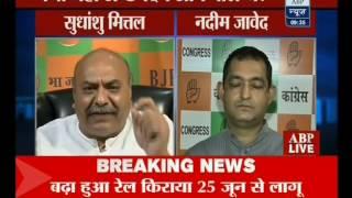 "Is The Rail Fare Hike Justified Modi's Slogan ""Achche Din Aane Wale Hain ""?(ABP NEWS 20-June-14)"