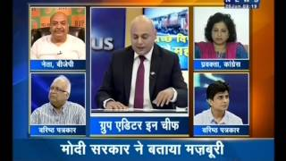 Govt.Hikes Rail Fares by 14.2 Percent,Why BJP Backs Union Minister  Nihalchand?(Focus,20-June-14)