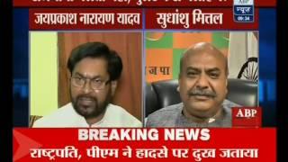 Modi's Govt .Not Able to Run Rajdhani, How His Govt. Will Run Bullet train?(ABP NEWS, 25-June-14)