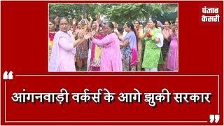 Anganwadi workers नाच -गाकर 'तीज' की तरह मनाया जीत का jashan