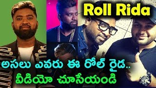 Roll Rida Telugu Bigg Boss 2 contestant - అసలు ఎవరు ఈ రోల్ రైడ - Telugu  Bigg Boss Season 2 video - id 3415929d7b31cb - Veblr Mobile