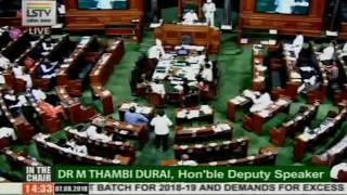 Monsoon Session of Parliament: KC Venugopal Speech on The Supplementary Demands for Grants
