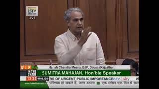 Shri Harish Chandra Meena on Matters of Urgent Public Importance in Lok Sabha : 07.08.2018