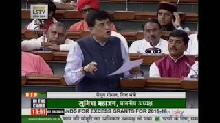 Shri Piyush Goyal's reply on The Supplementary Demands For Grant -First Bach For 2018-19