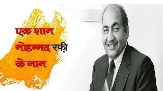 Chittorgarh : एक शाम मोहम्मद रफ़ी के नाम | IBA News Network |