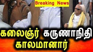 தலைவர் மு.கருணாநிதி காலமானார்|karunanidhi death|dmk leader karunanidhi death|kavery hospital live