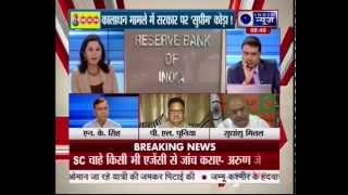 Black Money:SC Orders Centre to Reveal All Names by Wednesday,29-October-(IndiaNews,28-10-14)-Final