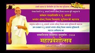 Vishesh| Shri Nityanand  Surishwar Ji Maharaj | Sarvmangal Chaturmas Pravesh| Panjab