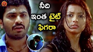 నీది ఇంత టైట్ ఫిగరా - Telugu Movie Scenes Latest - Sharwanand, Sundeep Kishan, Saikumar