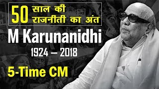 Karunanidhi dies at 94 | 50 साल की राजनीती का अंत | Karunanidhi Death!
