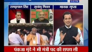 Maharashtra Gets Its First BJP Govt, Devendra Fadnavis Takes Oath as CM( News24,31-Oct-14)-MK