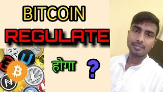 CRYPTO NEWS #160 || BITCOIN GOING TO REGULATE IN INDIA SOON || MODI BTC SOON