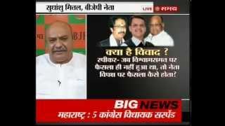 Massive Row over Trust Vote in Maharashtra Assembly! (Sahara Samay,12-Nov-14)-MK