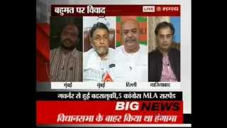Massive Row over Trust Vote in Maharashtra Assembly! (Sahara Samay,12-Nov-14)-Final