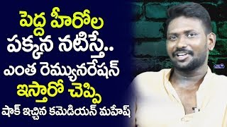 Mahesh Vitta comments on his remuneration | Comedian Mahesh Vitta Interview | Top Telugu TV