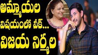 Vijaya Nirmala Comments On Mahesh Babu I RECTV INDIA