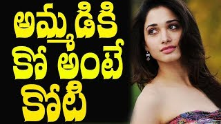 Tamannah new offer in Kannada KGF I Yash I RECTV INDIA