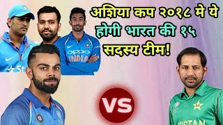 Asia Cup 2018: Indian Cricket Team 15 Players Squad For Asia Cup 2018 | India Vs Pakistan
