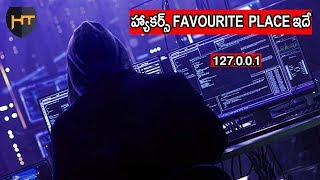 What is 127.0.0.1   Hackers favorite Place   Telugu