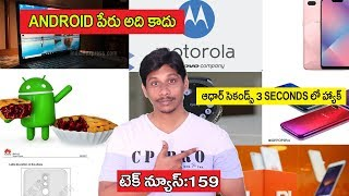 Telugu Tech News 159 : Android P name, Aadhar,Oppo f9,mia2,samsung watch,Microsoft
