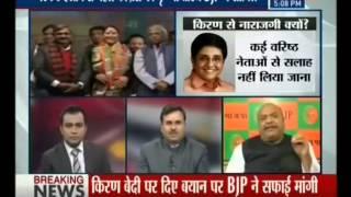 Sudhanshu Mittal : No Dissent within Delhi BJP Over Elevation of Kiran Bedi. (News24,19-Jan-15)-MK
