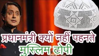फिर जागा शशि थरूर का मुस्लिम प्रेम |  दिल्ली में कठमुल्लों का आतंक