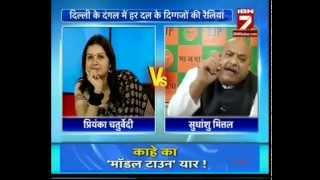 Sudhanshu Mittal:Booth Level Workers & Panna Pramukh Will Be Key to Our Win in Delhi Election(IBN7)