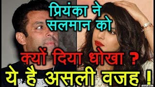 Priyanka Chopra Quit Salman Khan BHARAT Movie ||Salman Khan Angry