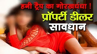 Honey Trap Racket Continues to Haunt Businessmen in Delhi || Aman Vihar Outer Delhi || Delhi Darpan