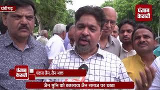 Chandigarh में जैन मंदिर के बाहर भीड़ का बवाल, जैन मुनि का बहिष्कार करने पर अड़े जैन भक्त
