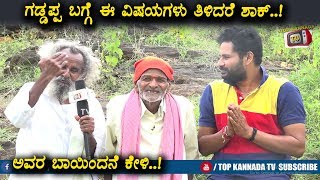 Special Chit chat with Gadappa | Frankly Speaking with Abhiram | Top Kannada TV
