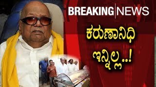 Big Breaking News : Tamil Nadu Ex.CM Karunanidhi No More | Top Kannada TV