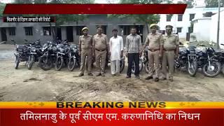चोरी की 17 बाइको सहित 2 अंतर्जनपदीय चोर गिरफ्तार