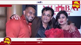 Mumbai Dreamz launched in Delhi with a unique concept Nightlife || Delhi Darpan TV