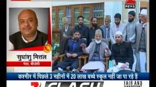 अलगाववादी नेताओं का दोहरा चेहरा जम्मू-कश्मीर के लोग समझ गए है और अब वो  बहकावे में नहीं आने वाले है!