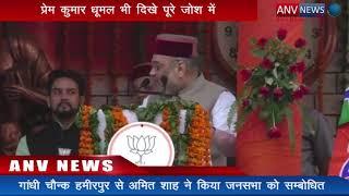 #BJP's rally at Gandhi chownk Hamirpur, # Amit Shah #Prem Kumar Dhumal #Anurag Thakur