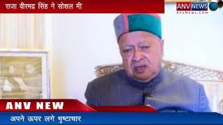 #CM Virbhadra Singh said #Modi Govt. Made wrong allegations on him