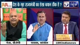 कांग्रेस का बीजेपी पर अरुणाचल को हिन्दू राज्य बनाने का झूठा आरोप उनकी विकृत मानसिकता को दिखाता है!