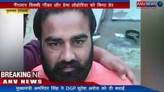Gangster Vicky Gounder killed in police encounter