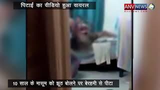 पिता ने दी बेटे को झूठ बोलने की ऐसी सजा कि देखकर रुह कांप जाएगी देखिये वीडियो