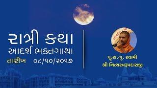 Night Katha At Tirthdham Sardhar 8-10-2017