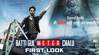Batti Gul Meter Chalu FIRST LOOK Out | Shahid Kapoor | Trailer Out Tomorrow