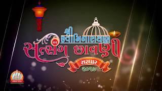 Shree Hari VIcharan Katha At Sardhar Chhavani 2017 Day 7 PM ( સત્સંગ છાવણી ૨૦૧૭ - સરધાર)