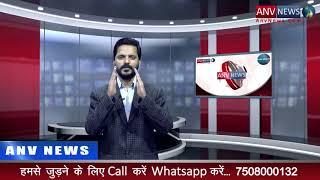 ANV NEWS Deepak Thakur