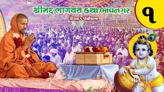 Bhagvat Katha Bhavnagar 2018 Pothiyatra @ Udghatan Mahotsav