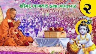 Bhagvat Katha Bhavnagar 2018 Day1 Night @ Udghatan Mahotsav