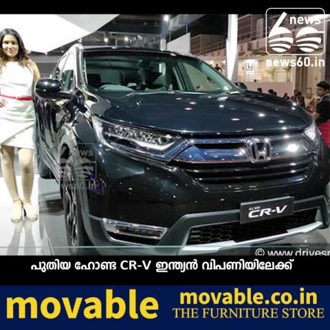 New Honda CR-V in India
